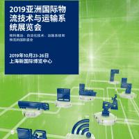 2019上海10月23-26日物流展(报名)