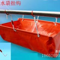 塑料隔爆水袋挂钩,隔爆水袋供应价格