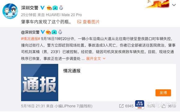 深圳致3死司机排除毒驾 车内发现治疗癫痫药物药瓶