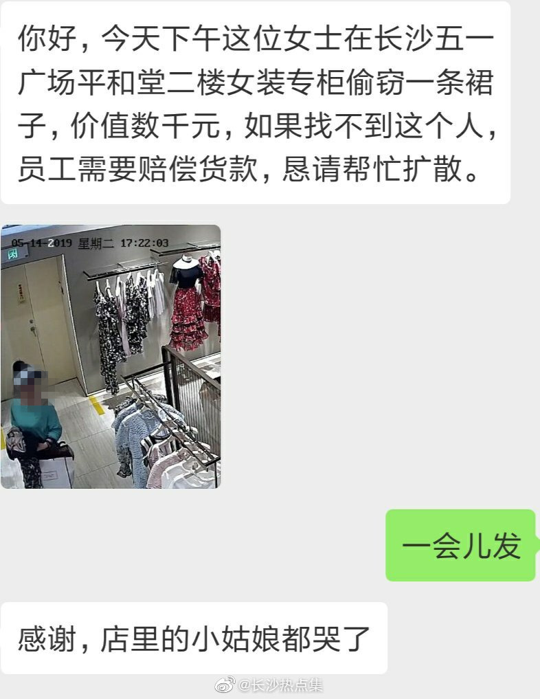 女子顺走专柜3千元裙子 店员将其网络曝光或被开除