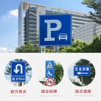 厂家直销 粤盾交通定方形标识牌指示牌反光牌可定制