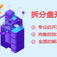 哈尔滨微信三级分销多用户商城双轨制直销系统