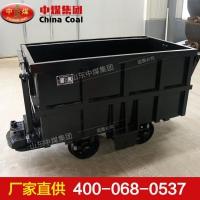 侧卸式矿车 侧卸式矿车生产