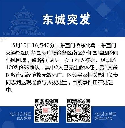 北京大风致四人被砸身亡:其一为外卖小哥