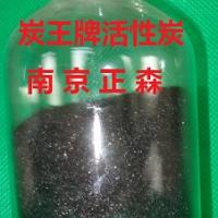 炭王牌ZS-24型酒类专用活性炭