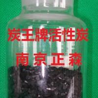 炭王牌ZS-29型多晶硅专用活性炭