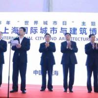 2019(住建委主办)上海建设安全与施工技术展