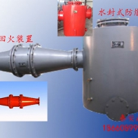 水封式防爆器生产厂家 瓦斯抽放防回火装置价格