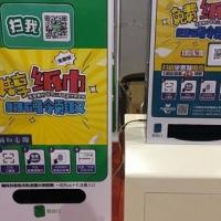 共享纸巾机怎么赚钱?4大盈利模式揭秘