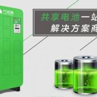 共享电池柜解决方案前景广阔