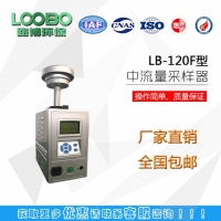青岛LB-120F型智能中流量采样器