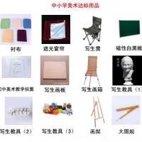 中小学美术器材生产厂家