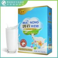 妙农羊奶粉--中老年高钙奶粉