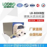 山东LB-8000B 便携式水质采样器