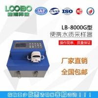 山东 LB-8000G水质采样器