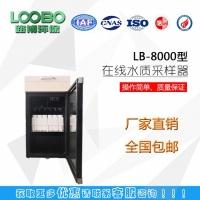 山东LB-8000等比例水质水质采样器