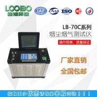 山东LB-70C低浓度烟尘烟气分析仪