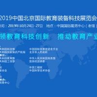 """细数@官网2019北京教育装备展""""聚光点"""""""