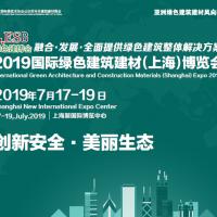 2019第三十届中国(上海)国际绿色建筑涂料展览会