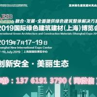 2019第十五届中国(上海)国际新型外墙装饰材料展览会