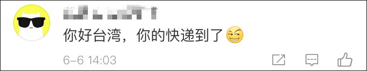 东风快递是国营企业?台湾政论节目又闹了笑话