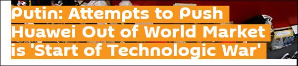 普京:在某些圈子里,美国排挤华为被称作数字时代首场技术战
