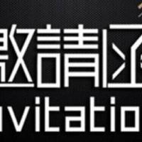 2020华东贸易交流会、邀请函