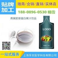 胶原蛋白小分子肽饮品oem贴牌 微商渠道上海专业代加工厂