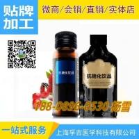 抗糖化胶原蛋白饮品正规加工厂OEM代工定制