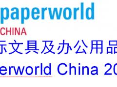 2019年上海国际办公用品展览会
