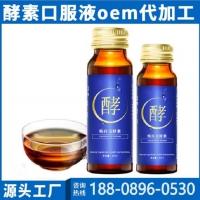 综合植物酵素果汁批量委托生产厂 轻酵素oem加工贴牌