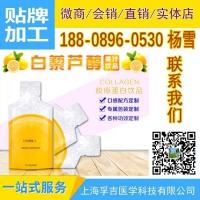 小规格白藜芦醇饮品贴牌 袋装植物饮料上海代加工厂oem
