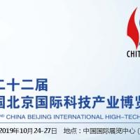 2019年北京科博会布局-参观参展