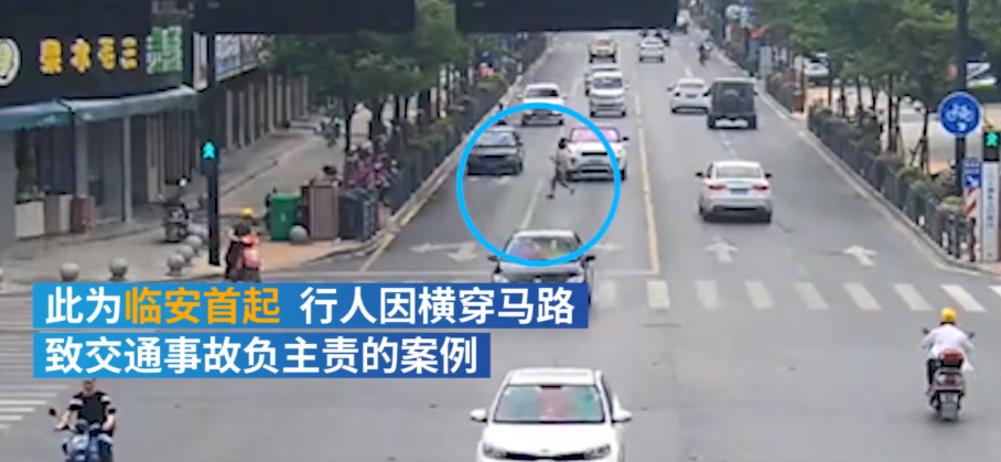 判的好!乱穿马路致事故,杭州首罚行人负主责
