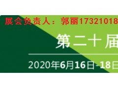 2020年中国上海第20届电力智能变压器展览会