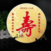 寿辰陶瓷挂盘批发 陶瓷赏盘16寸厂家直销