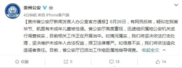 贵州省公安厅派工作组 指导调查凯里疑性侵儿童案
