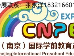 2019南京国际幼教展*2019南京学前教育展