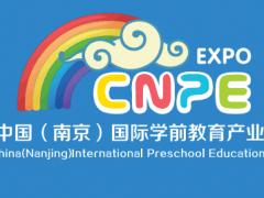 2019年南京幼儿教育及幼教用品展