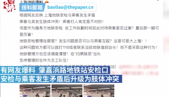 上海地铁安检员与乘客互殴踹飞鞋 称是乘客先动手