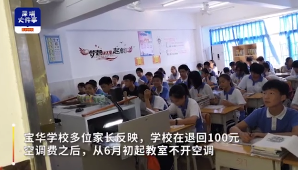 深圳一学校不开空调学生热至光膀子午休,老师办公室却开空调