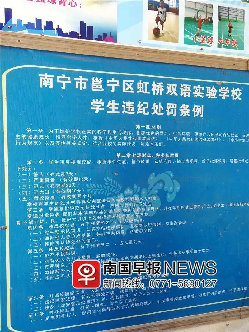 南宁一学校被曝犯错学生遭吊打剃光头 官方:属实
