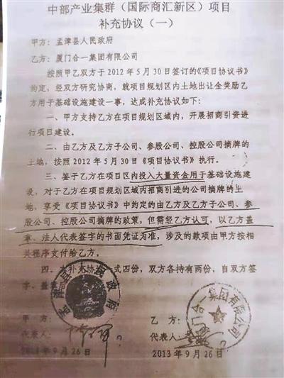 商人三次被追逃去向成谜 现仍为县政协常委