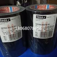 昆山德莎胶带 tesa4104黑色遮蔽胶带