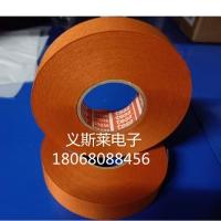 日东胶带 德莎51036橙色tesa51036