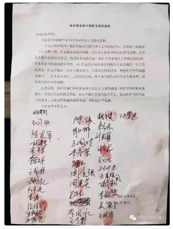 河南36位村医辞职信火了:工资不到位 生活不能自理