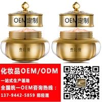 广州法曲新品贵妇膏套装加工贴牌生产基地厂家微商新品