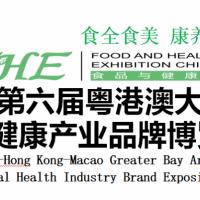 2019第六届粤港澳大湾区国际食品及优质农产品展览会