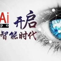 2019北京人工智能展【中国人工智能大会】