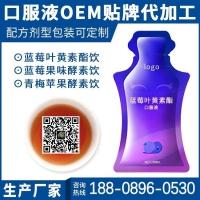 新零售渠道蓝莓叶黄素酯复合饮品oem饮品贴牌承接来料加工